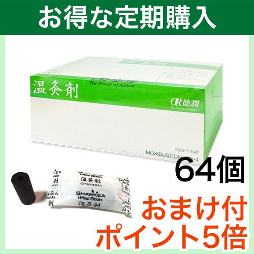 【定期購入】温灸剤 邵氏温灸器用 64個 (徳潤)特典付