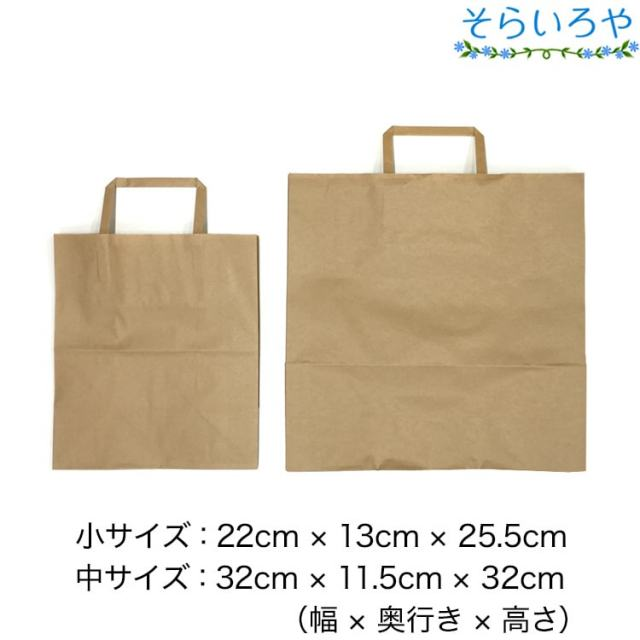 手提げ紙袋(茶無地・平紐)小または中サイズ ※メール便不可