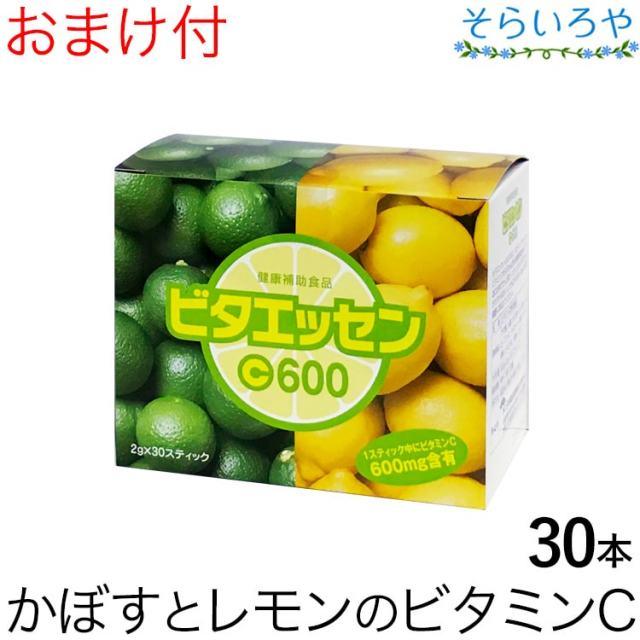 ビタエッセンC600 30本 カボスとレモンの自然の味わいビタミンC