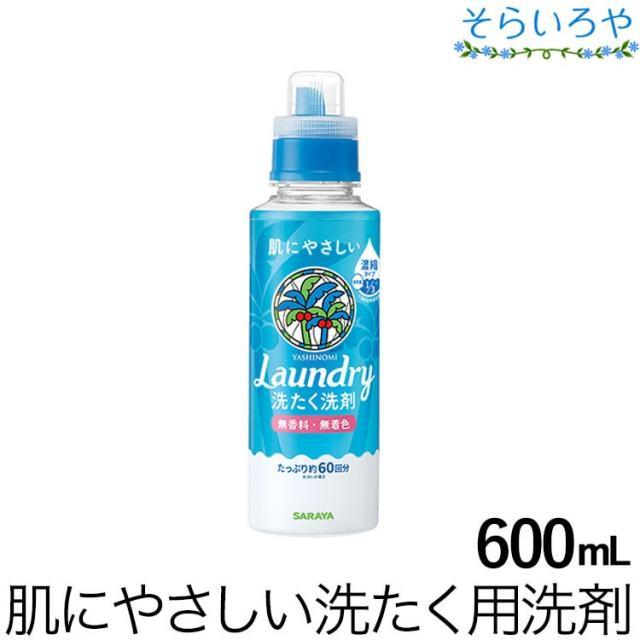 ヤシノミ 洗たく洗剤 600mL 濃縮タイプ約60回分 香料・着色料・漂白剤・蛍光剤・抗菌剤無添加 植物系の洗濯用洗剤