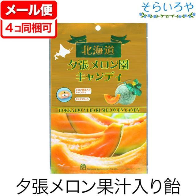 北海道 夕張メロン園キャンディ 80g ロマンス製菓 飴