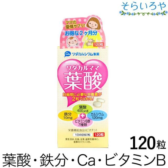 ワダカルママ葉酸 120粒 ワダカルシウム製薬 葉酸 カルシウム 鉄分 ビタミンB群