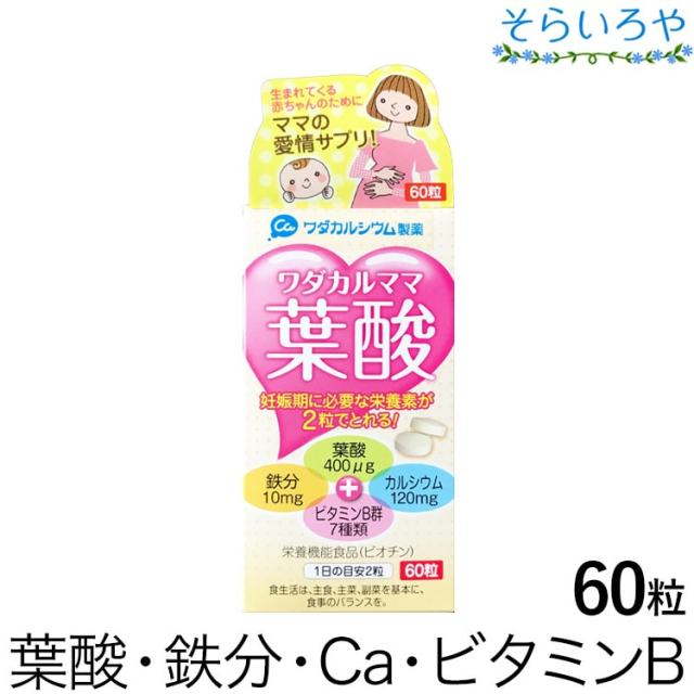 ワダカルママ葉酸 60粒 ワダカルシウム製薬 葉酸 カルシウム 鉄分 ビタミンB群