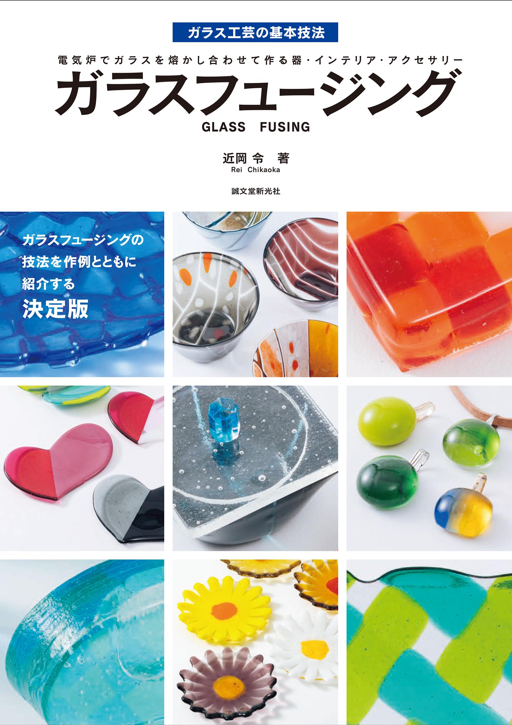 新刊 ガラスフュージング