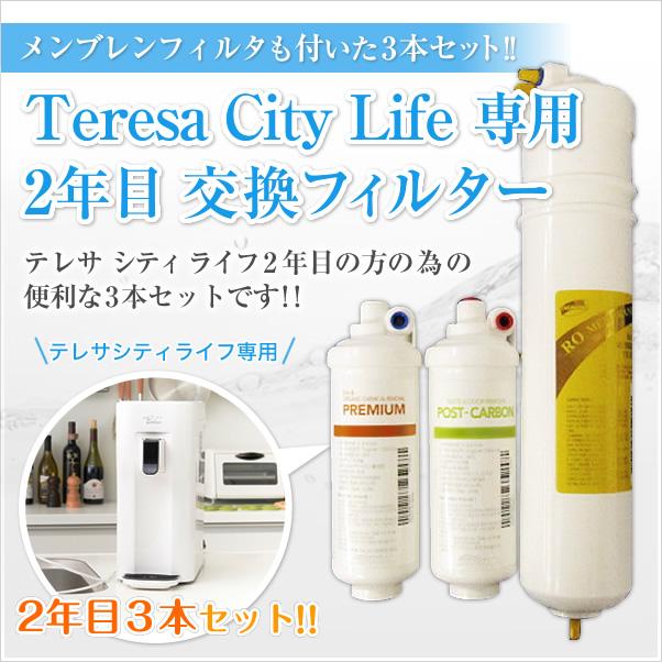 【交換用フィルター3本セット】逆浸透膜浄水器 テレサシティライフ 2年目交換フィルター