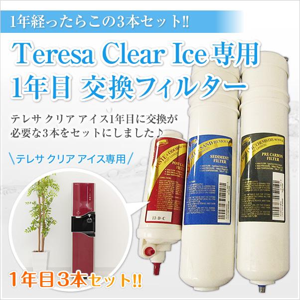 【交換用フィルター3本セット】逆浸透膜浄水器 テレサ クリア アイス 1年目交換フィルター