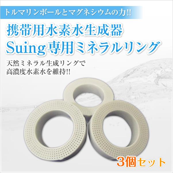 【携帯用水素水生成器 スイング】交換用ミネラルリング 3本セット