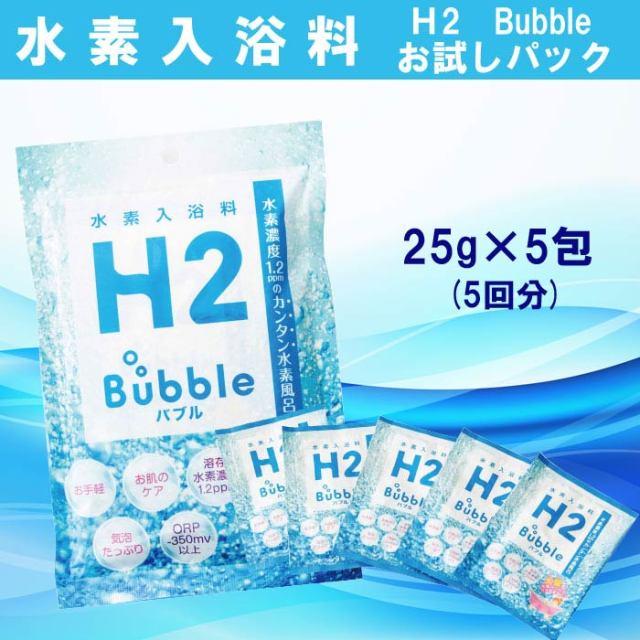 水素風呂 水素入浴剤 水素 お風呂 水素バスH2 Bubble バブル(お試しパック 25g×5包)【水素入浴剤】