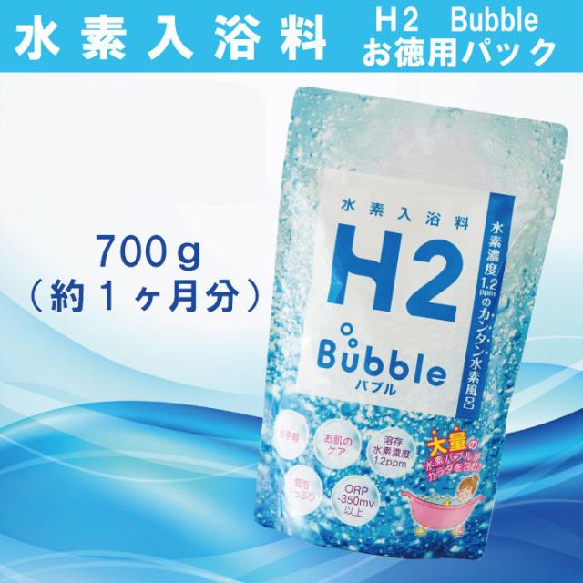 水素風呂 水素入浴剤 水素 お風呂 水素バスH2 Bubble バブル(お徳用パック 700g×1袋/30回分)【水素入浴剤】