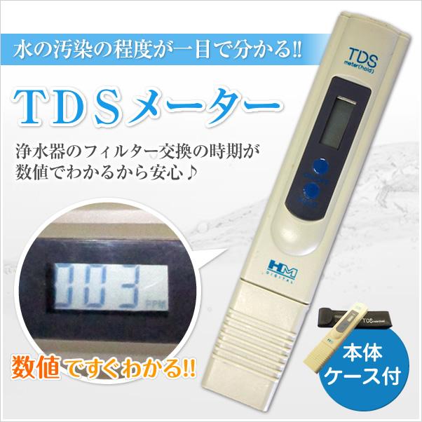 【赤ちゃん 純水】浄水器☆浄水器 スリム☆ TDSメーター