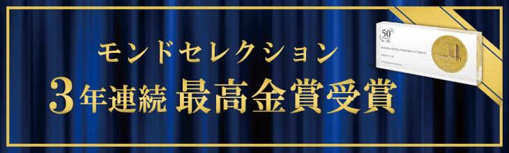 モンドセレクション3年連続最高金賞受賞