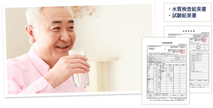 水質検査結果書・試験結果書