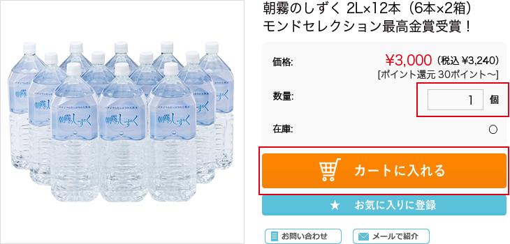 買い物かごに入れる 画面イメージ