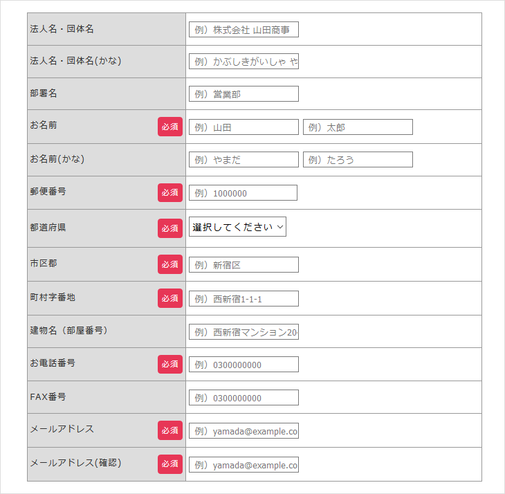ご購入情報の入力 画面イメージ