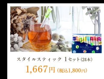 スタイルスティック 1セット(24本)1,667円(税込1,800円)