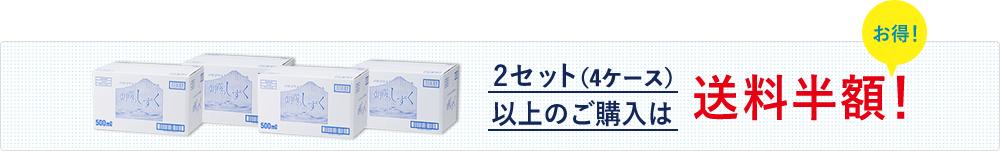 朝霧のしずく 2セット(4ケース)以上のご購入は送料半額!お得!