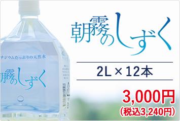 朝霧のしずく 2L×12本 3,000円(税込3,240円)