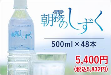 朝霧のしずく 500ml×48本 5,400円(税込5,832円)