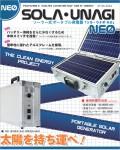 ソーラー式ポータブル発電器 ソラ・ウナギNEO