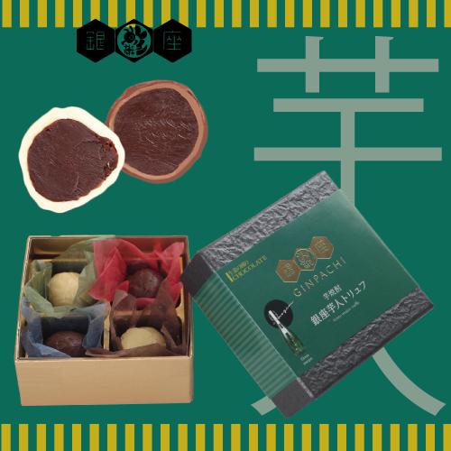 銀座芋人トリュフビター&ホワイト(4個入)