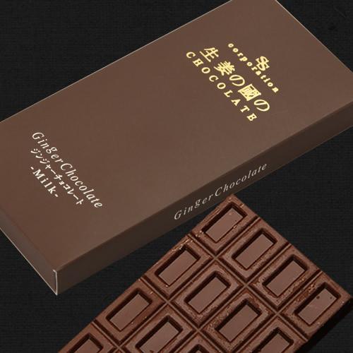 ジンジャーチョコレート ミルク