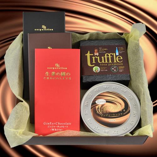 生姜の國のCHOCOLATE 「プレミアム・トリュフ、チョコ3種、ショコラセット」