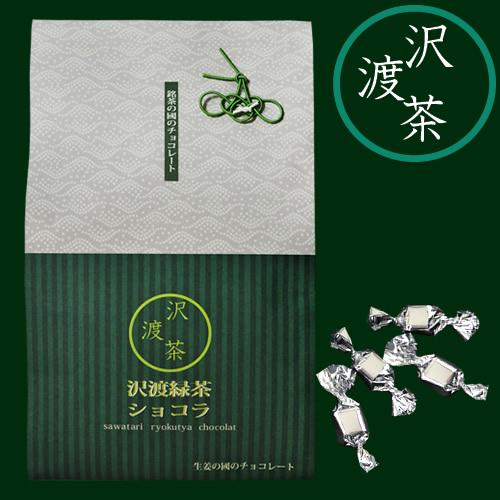 沢渡緑茶ショコラ