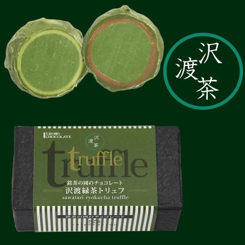 沢渡緑茶トリュフ ビター&ホワイト(2個入)
