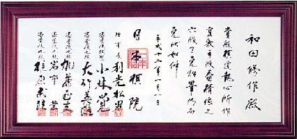 将棋用品 栂(つが)材ローズウッド色塗り免状額
