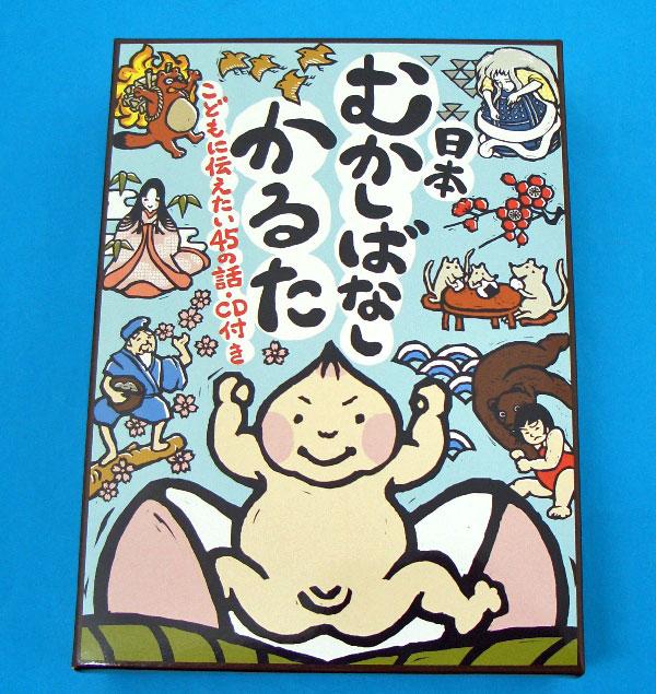かるた 日本むかしばなしかるた 大石天狗堂 CD2枚付