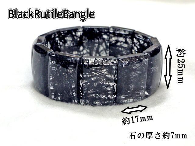 ブラックルチル バングルブレスレット 25×17ミリ 【br-blackrutile-bamgle-014】