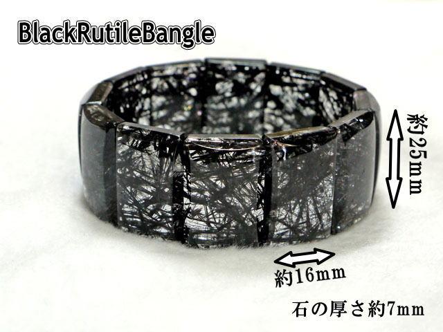 ブラックルチル バングルブレスレット 25×16ミリ 【br-blackrutile-bamgle-015】