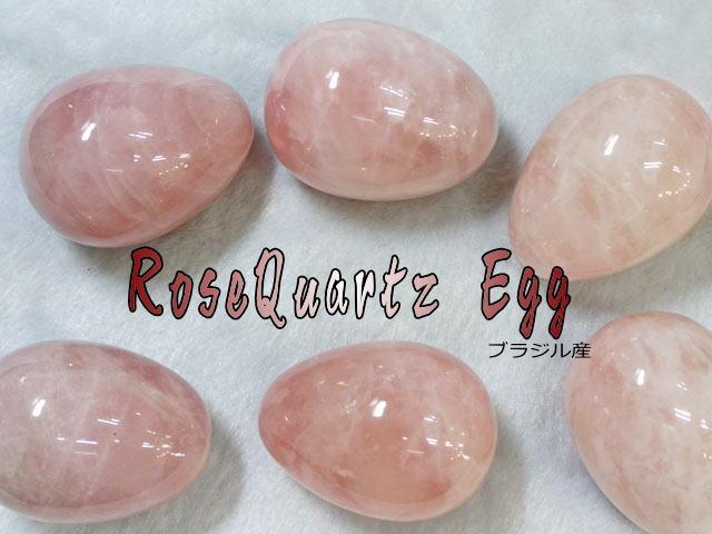 ローズクオーツのたまご型 【egg-008rosequartz】【定型外可】