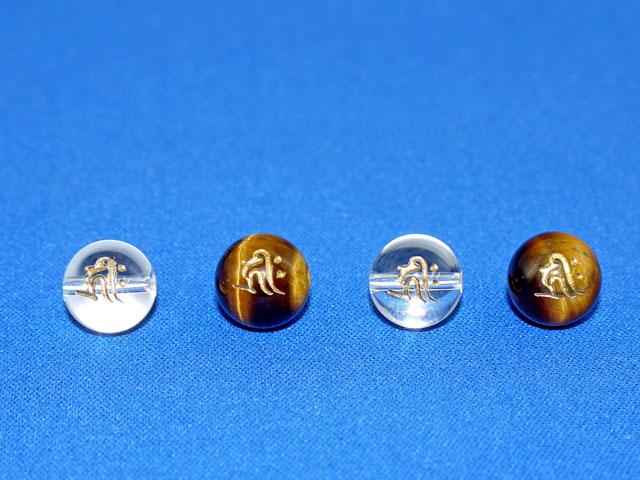 梵字彫刻ビーズ ねずみ年生まれ 10ミリ