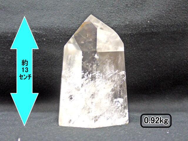 ブラジル産 水晶ポイント  【point-025】