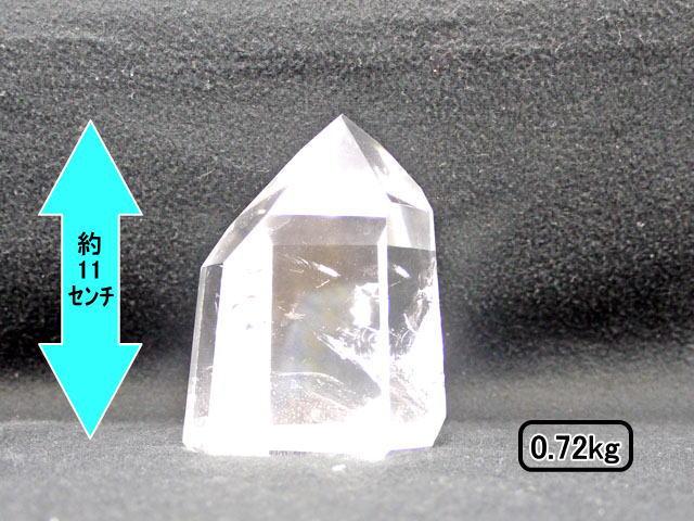 ブラジル産 水晶ポイント  【point-027】
