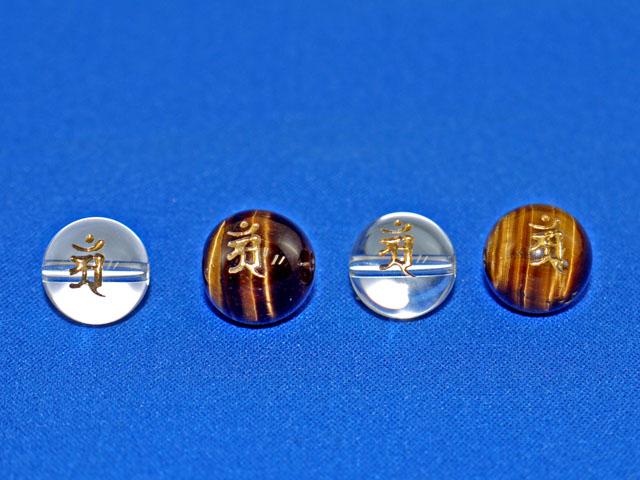 梵字彫刻ビーズ たつ・へび年生まれ 12ミリ