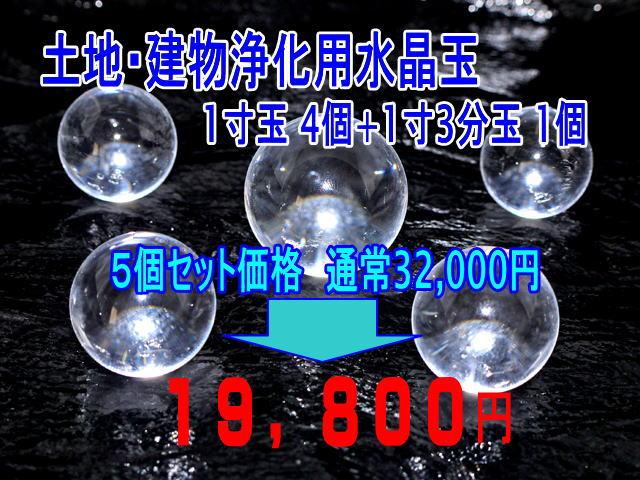 土地建物浄化用水晶玉セット