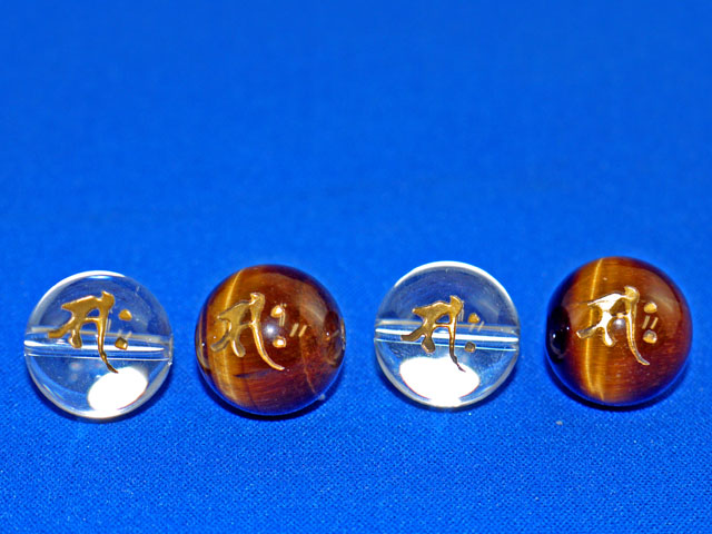 梵字彫刻ビーズ うま年生まれ 16ミリ