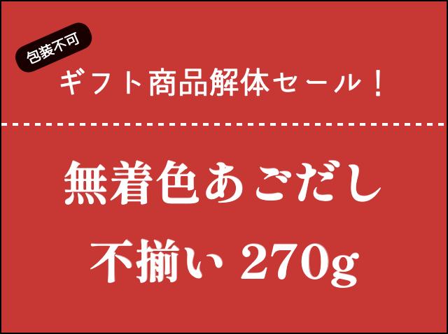 解体セール★無着色あごだし 不揃い 270g