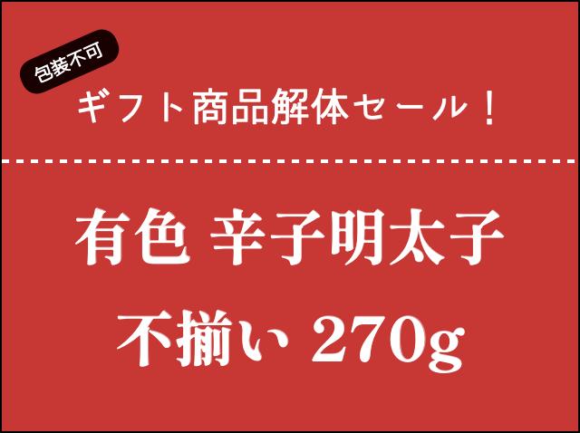 解体セール★有色あごだし 不揃い 270g
