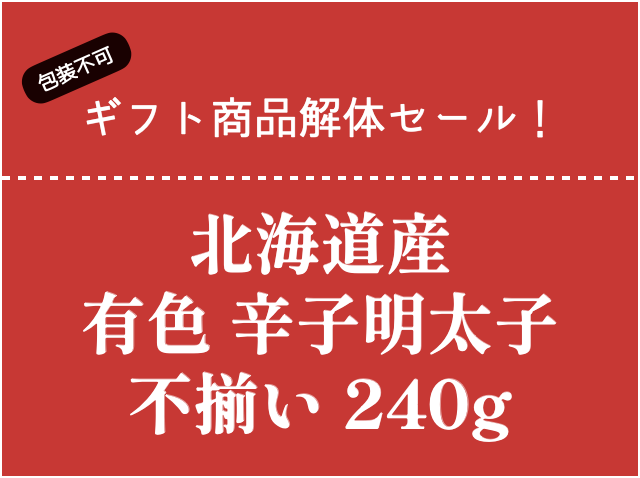 解体セール★北海道産有色辛子明太子不揃い240g