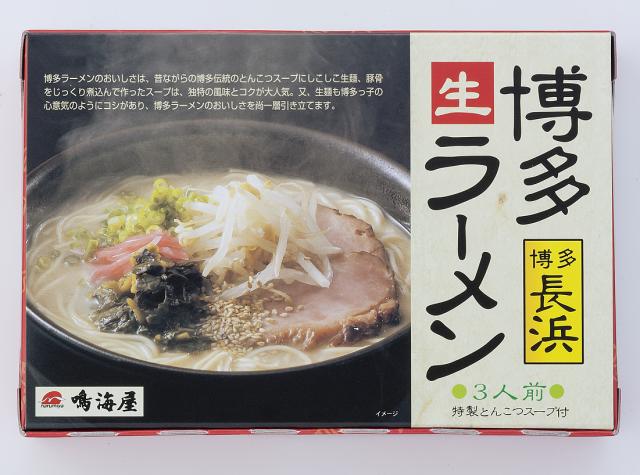 【福岡発】鳴海屋 博多長浜ラーメン《生麺》(3人前)