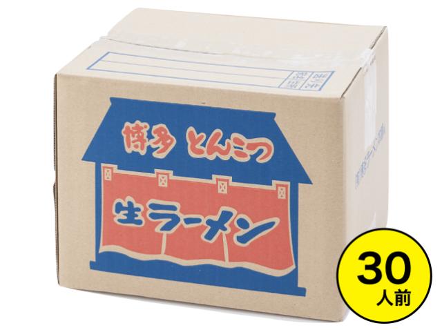 【福岡発】鳴海屋 博多長浜ラーメン(30人前)