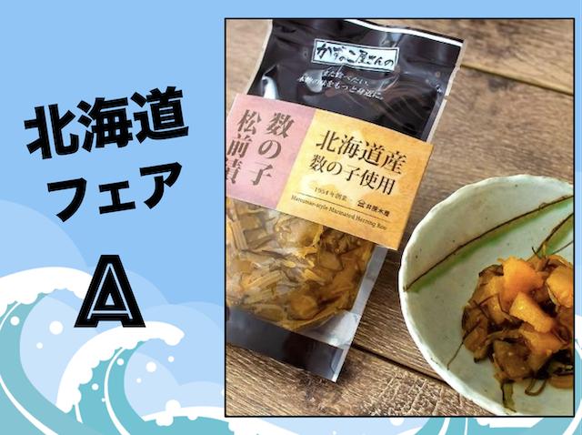 【北海道フェア☆A】北海道産 数の子松前漬け100g