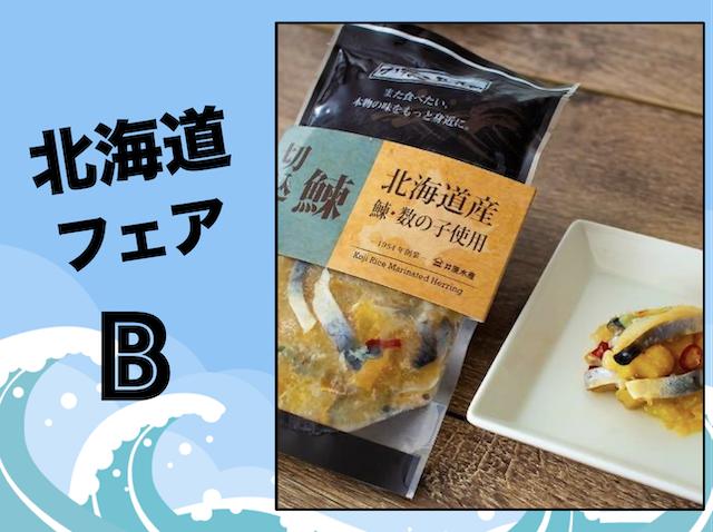 【北海道フェア☆B】北海道産 数の子とにしんの切込100g