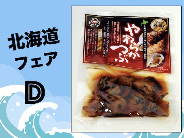 【北海道フェア☆D】やわからつぶ貝130g