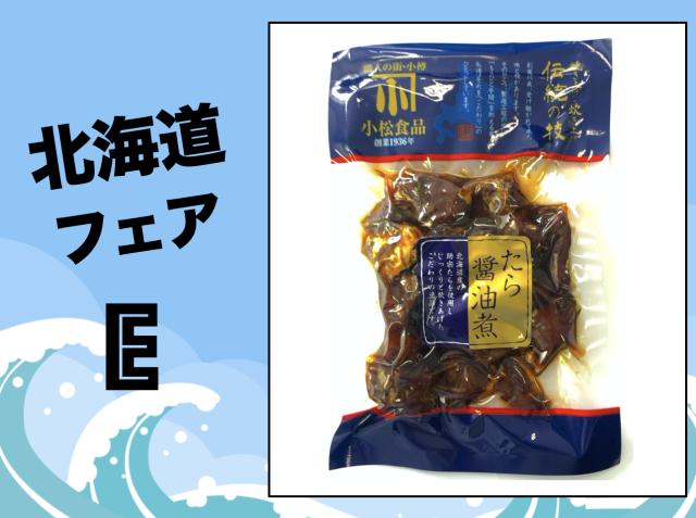 【北海道フェア☆E】たら醤油煮140g