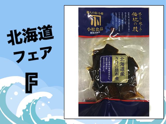 【北海道フェア☆F】鮭の昆布煮 100g