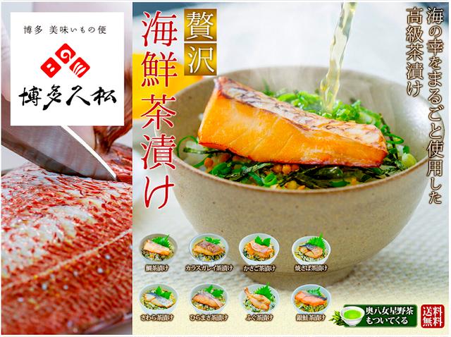贅沢 海鮮茶漬け6食セット 博多久松